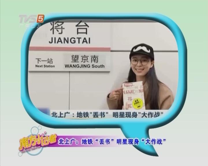 """北上广:地铁""""丢书""""明星现身""""大作战"""""""