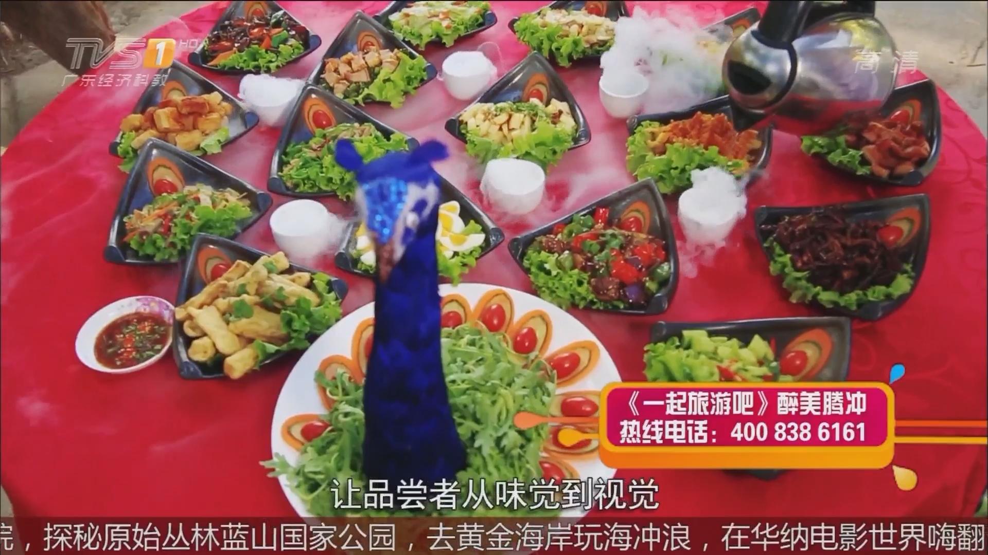 腾冲——瑶台孔雀宴