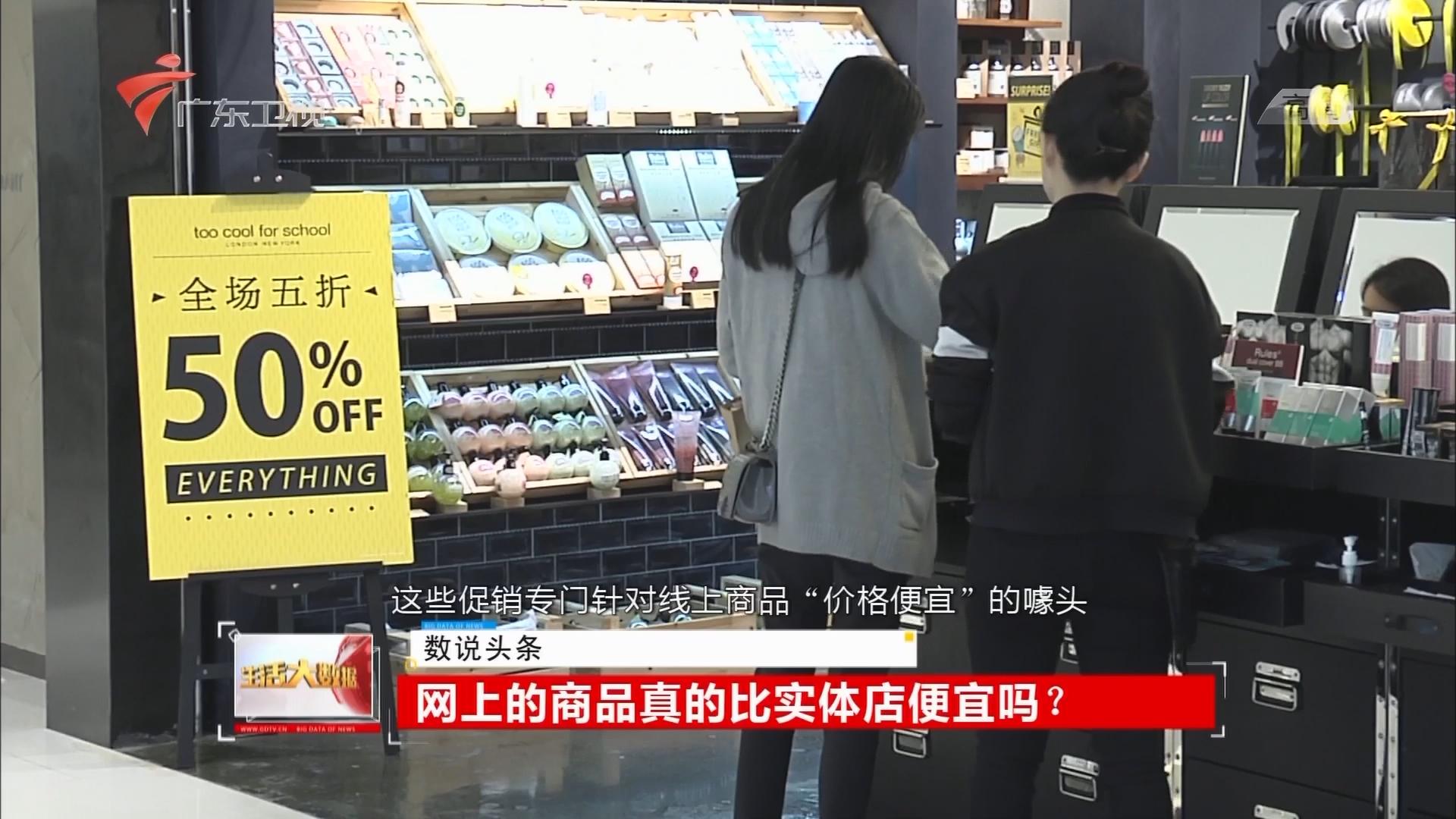 网上的商品真的比实体店便宜吗?