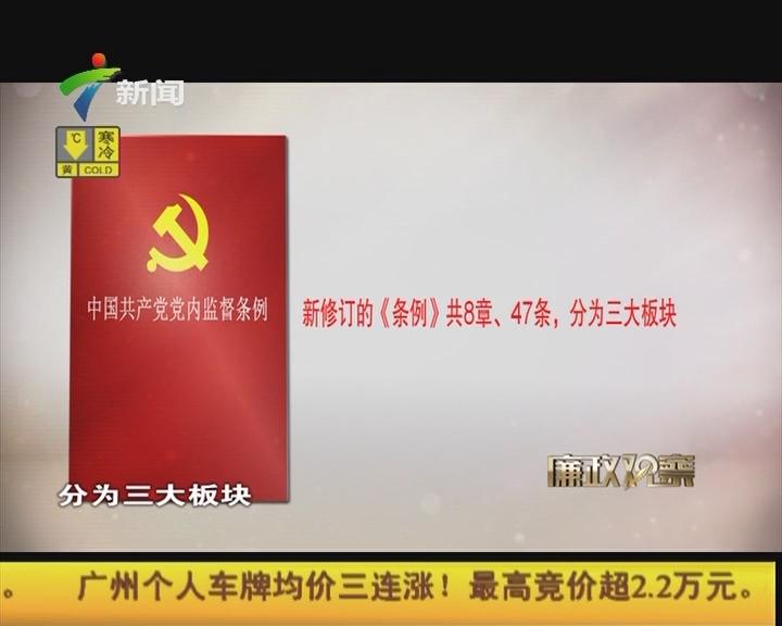 """全面从严治党的""""利器""""—《中国共产党党内监督条例》"""