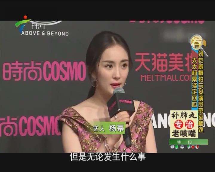 刘恺威被拍与女演员密室相处:太太杨幂淡定回应