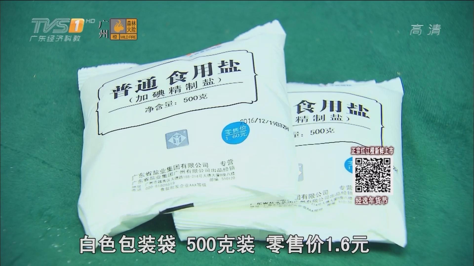 广州:工业盐直接制造食用盐 100余吨流入市场