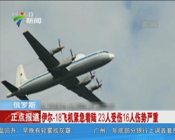 俄罗斯:伊尔—18飞机紧急着陆
