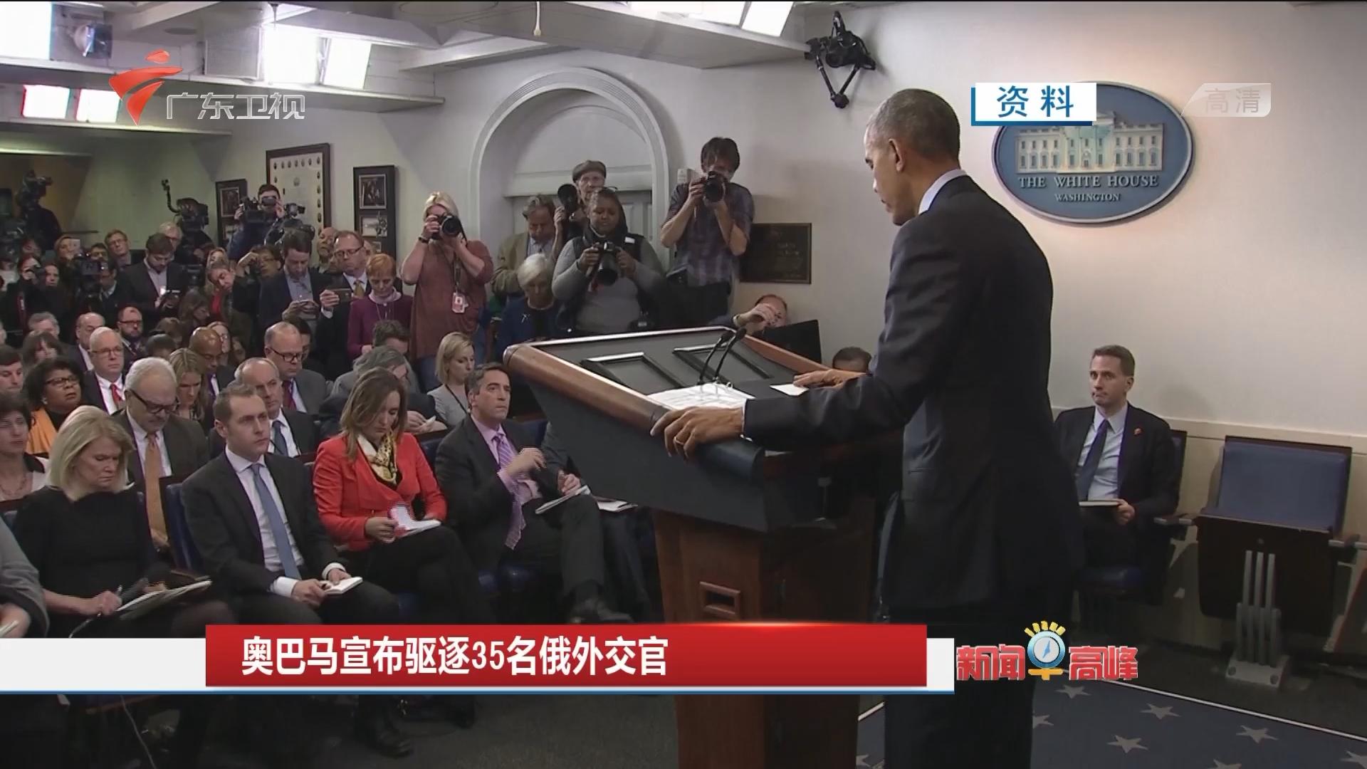 奥巴马宣布驱逐35名俄外交官