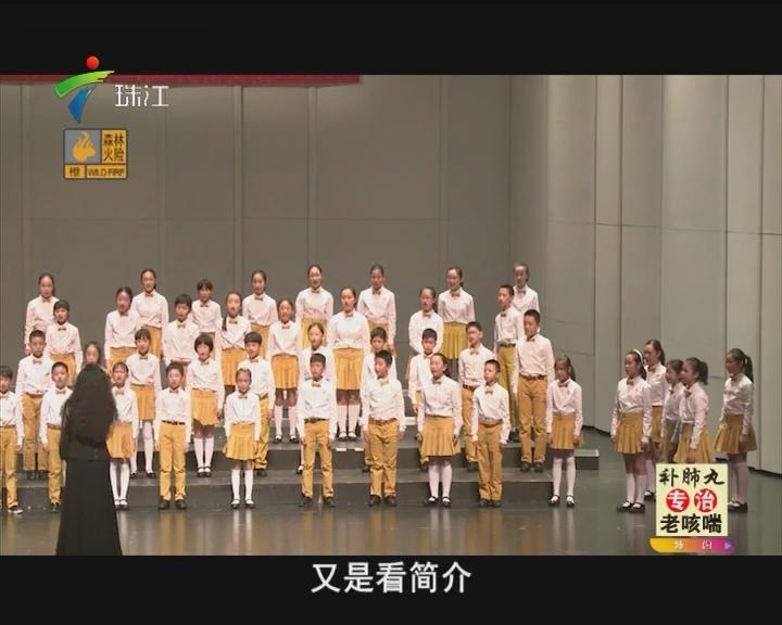 特别策划 广州大剧院童声合唱团