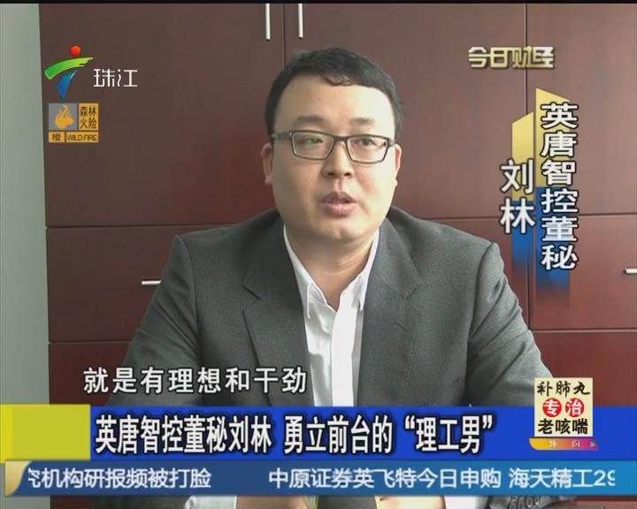 """英唐智控董秘刘林 勇立前台的""""理工男"""""""