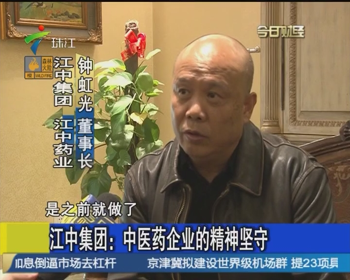江中集团:中医药企业的精神坚守