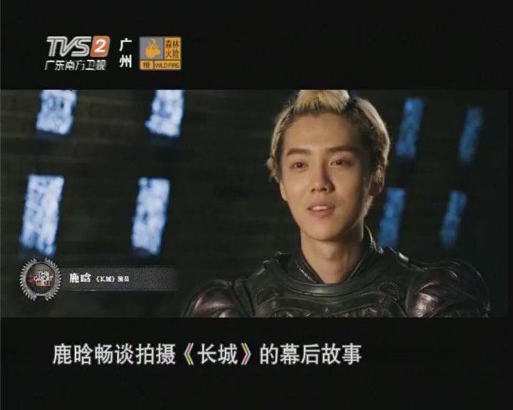 鹿晗首谈《长城》幕后故事