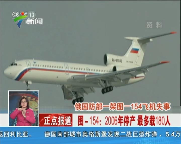 俄国防部一架图—154飞机失事