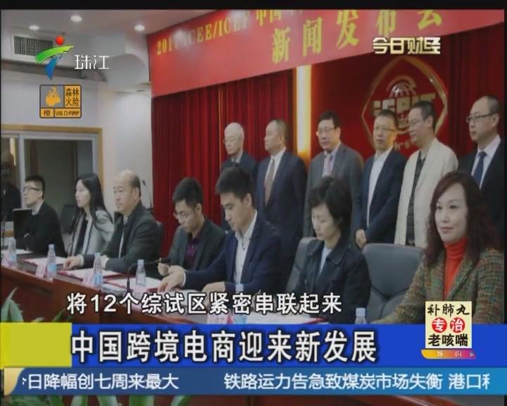 中国跨境电商迎来新发展