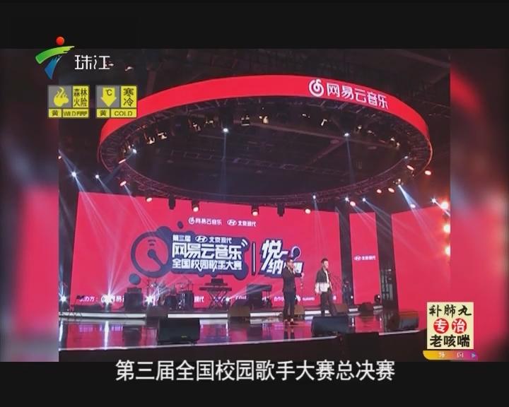 网易云音乐第三届全国校园歌手大赛总决赛正式开赛