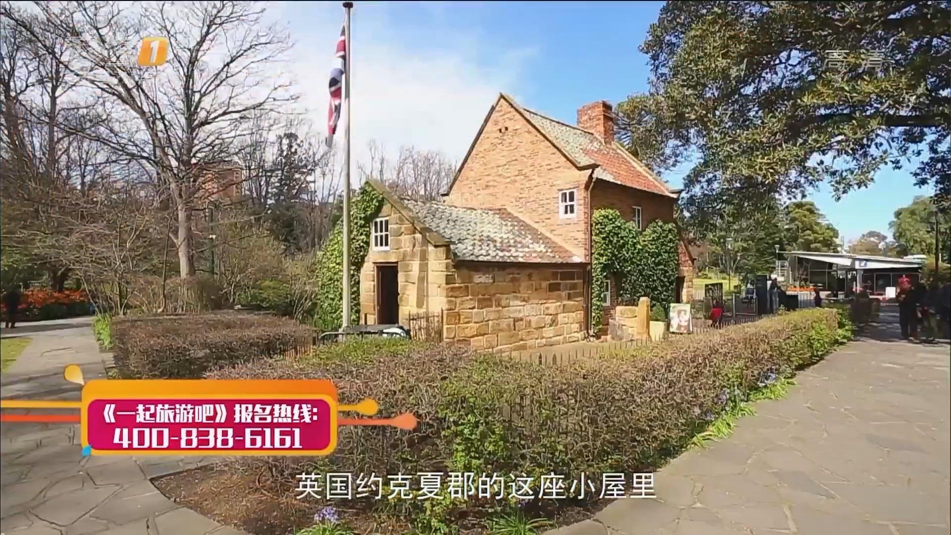 澳大利亚——库克船长的小屋