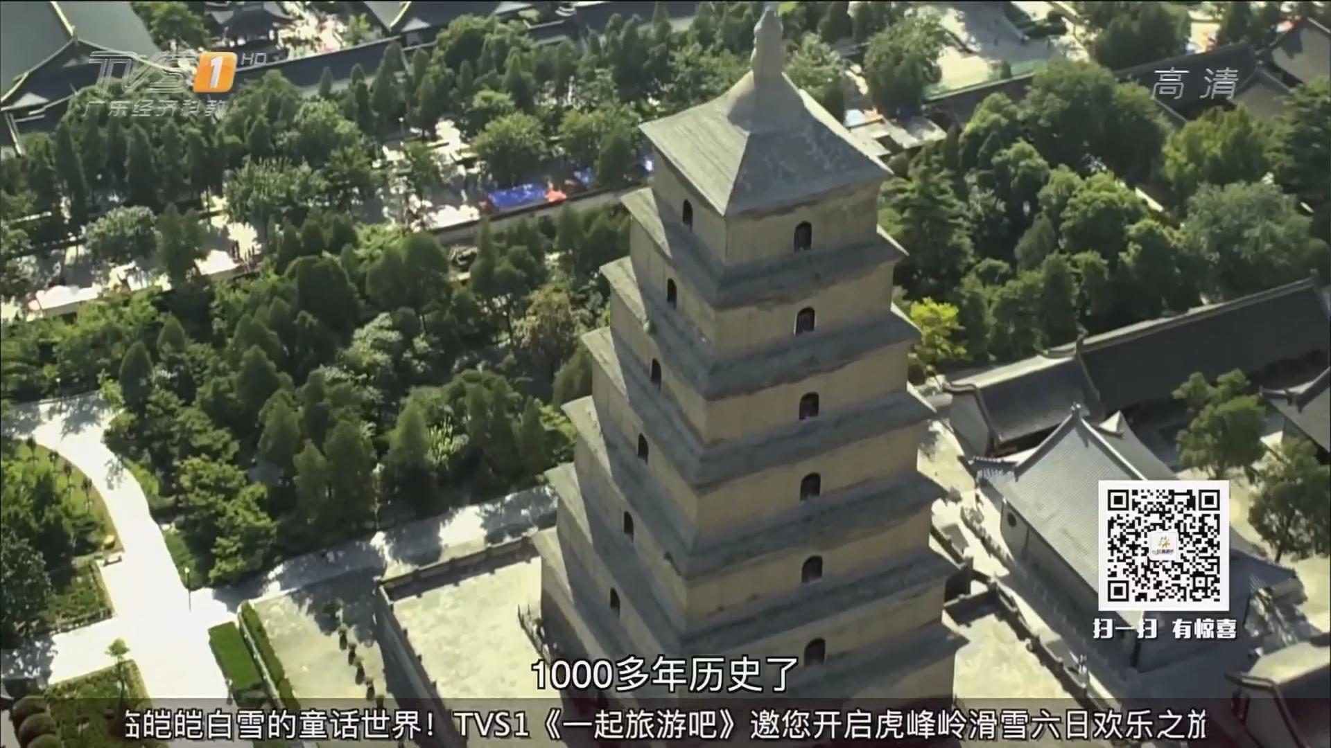 西安——大雁塔