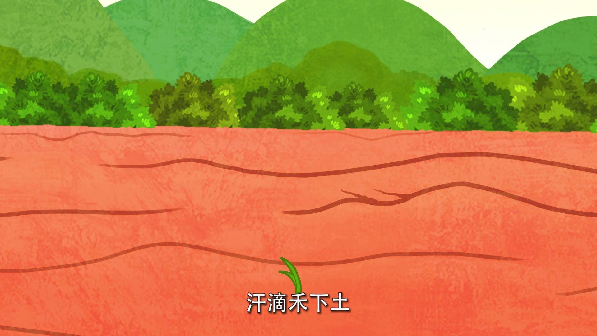 第70集《粒粒皆辛苦 珍惜不浪费》