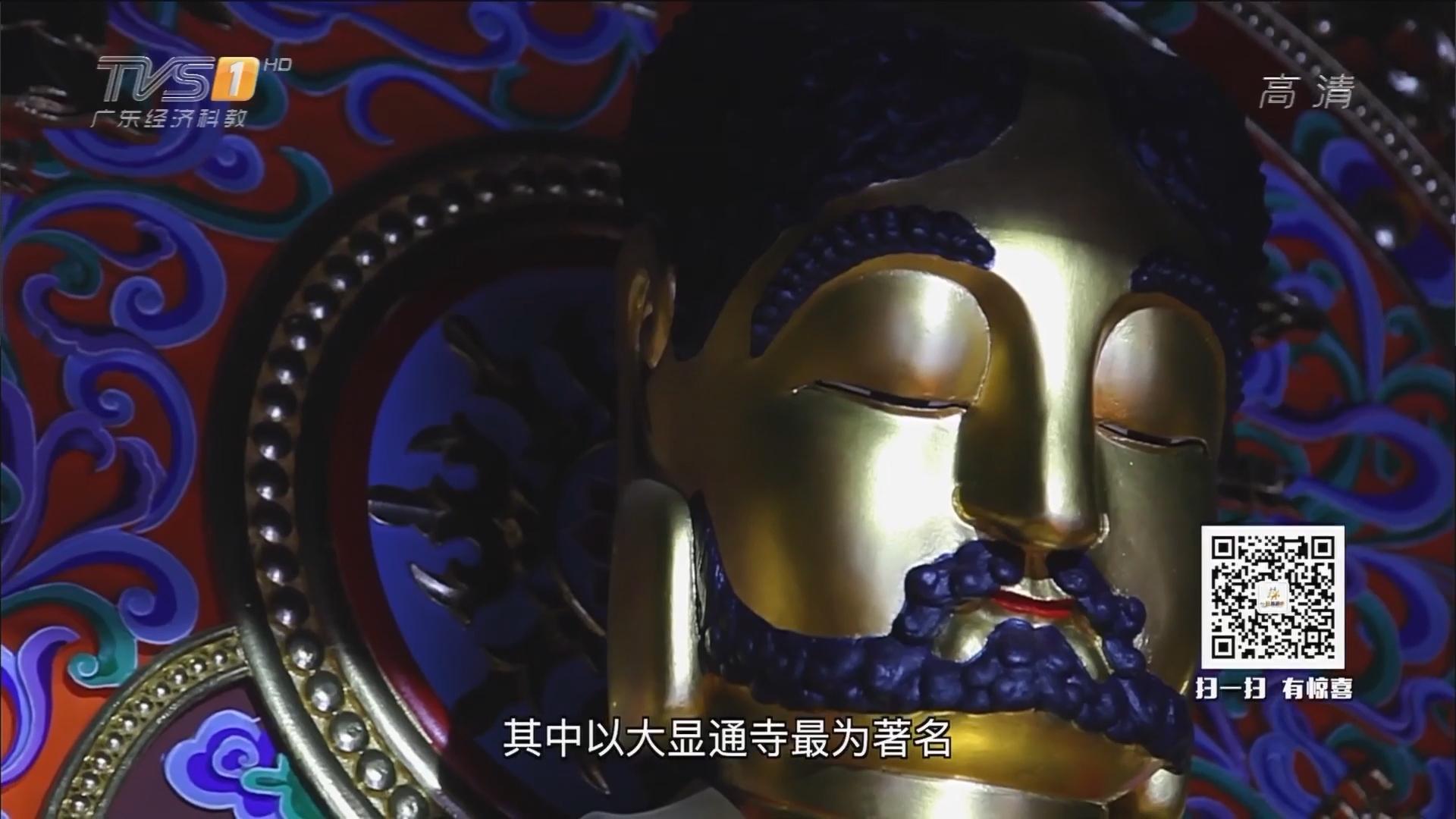 山西——佛教圣地五台山