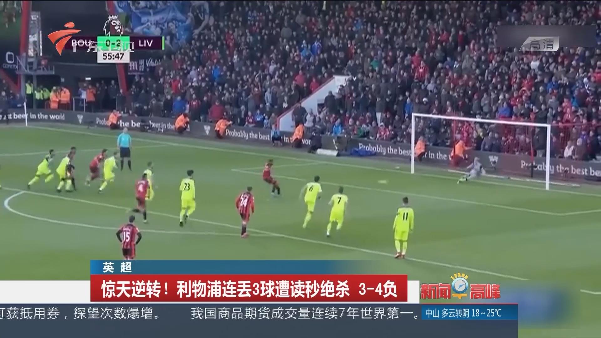 英超:惊天逆转!利物浦连丢3球遭读秒绝杀 3-4负