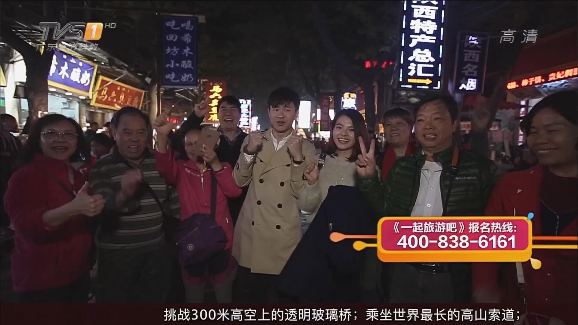 西安——吃遍回民街