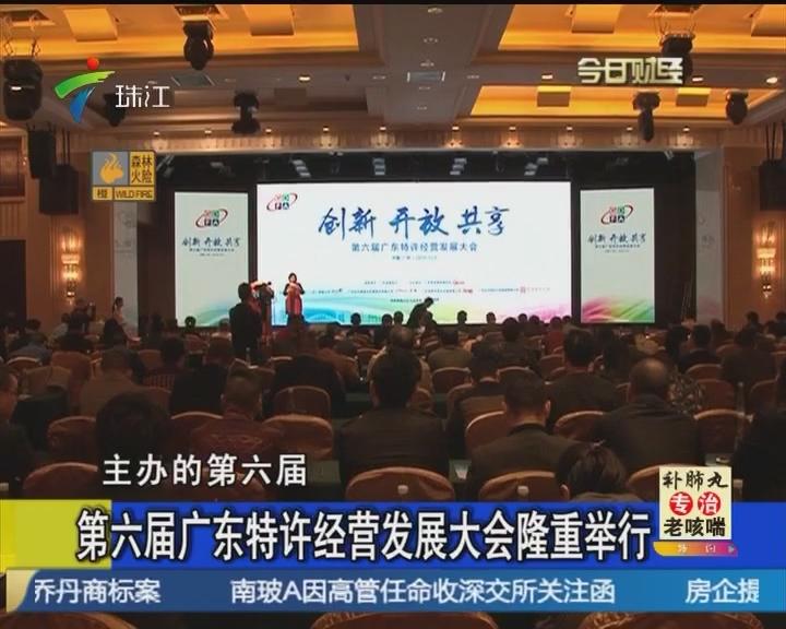 第六届广东特许经营发展大会隆重举行