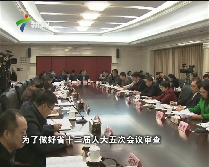 省人大常委会提前介入预算编制 力促财政合理安排