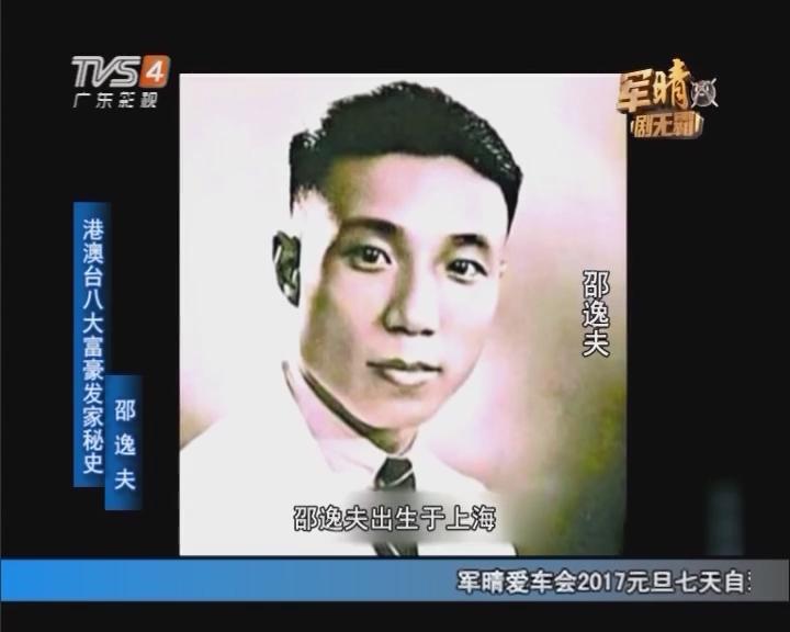 军晴万花筒:港澳台八大富豪发家秘史邵逸夫