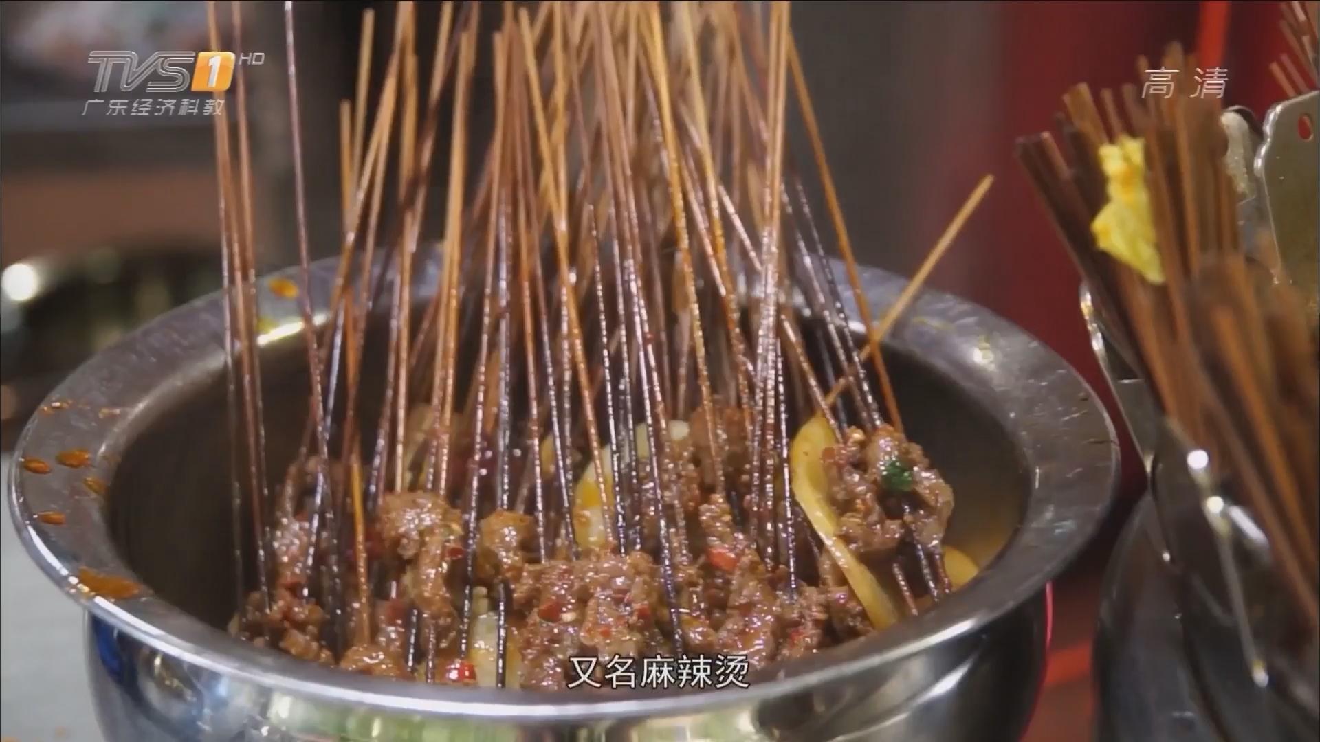 四川——冷锅串串