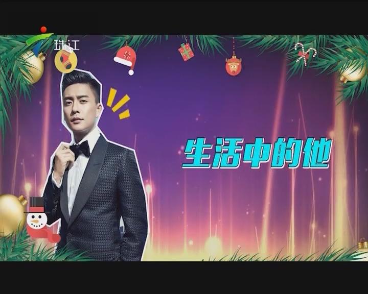 黄宗泽现身Huang's Elite年会 粉丝同贺生日