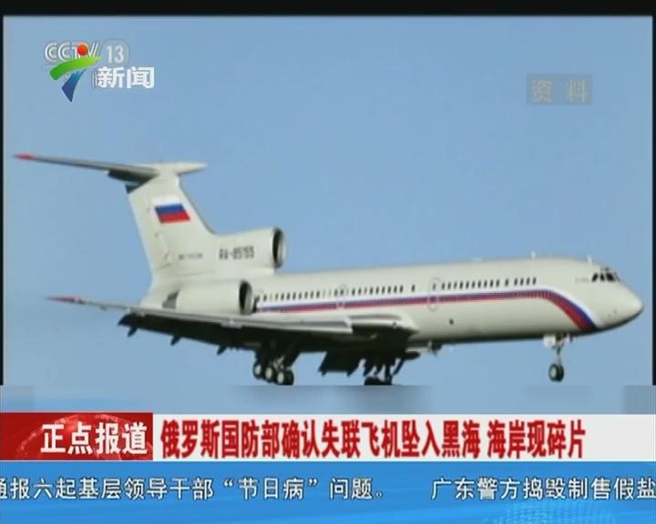 俄罗斯国防部确认失联飞机坠入黑海 海岸现碎片