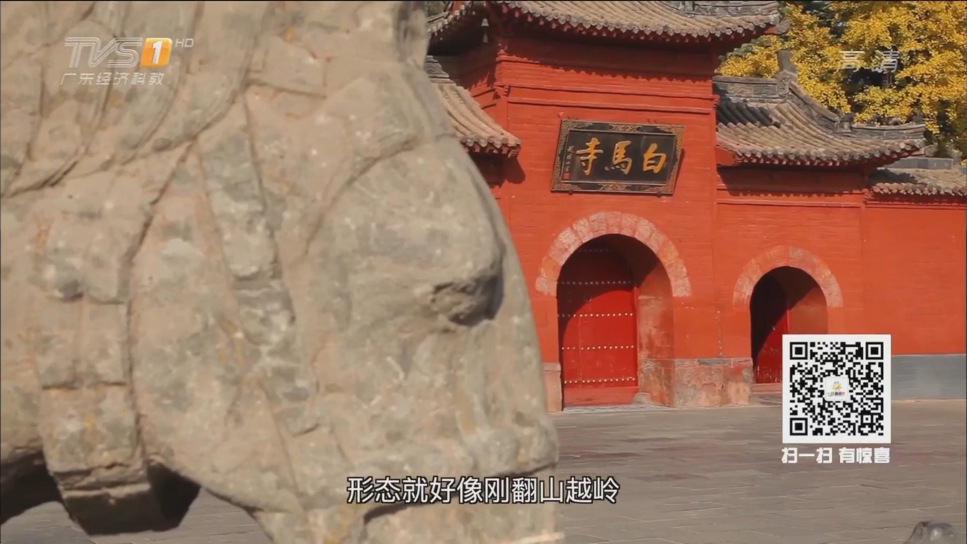 洛阳——白马寺