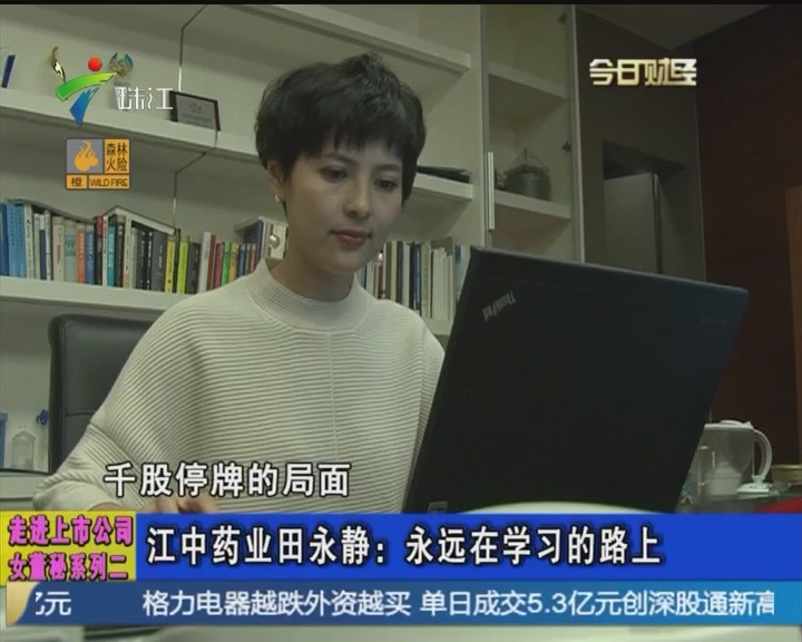 江中药业田永静:永远在学习的路上