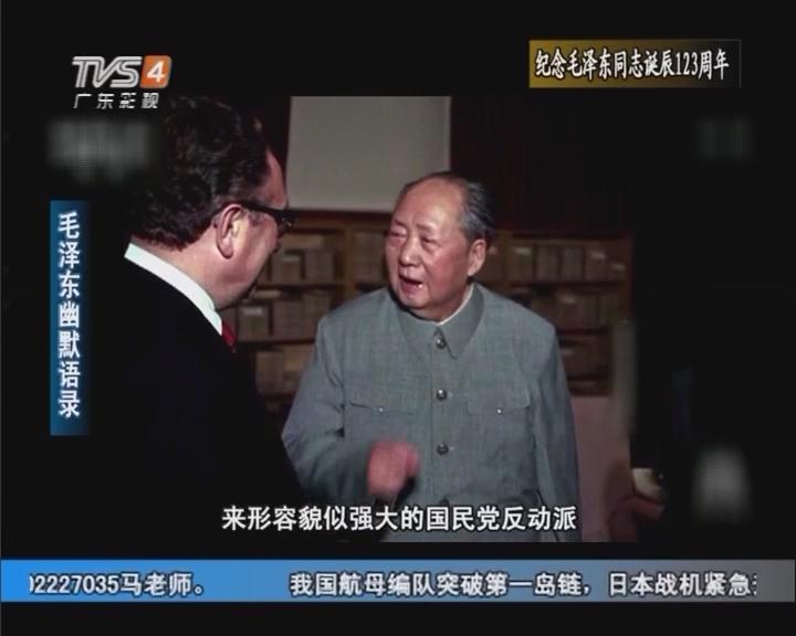 军晴大揭秘:毛泽东幽默语录