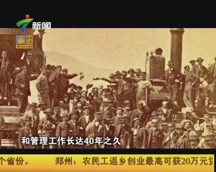 百年潮汕铁路 见证历史变迁