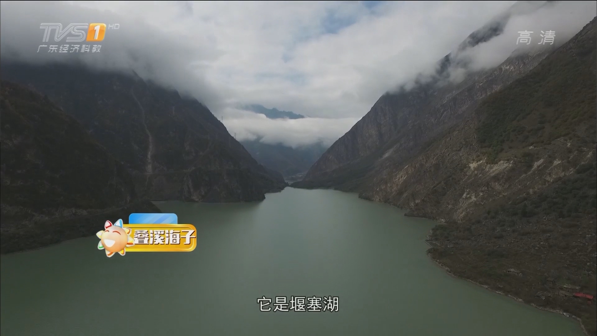 四川——叠溪海子