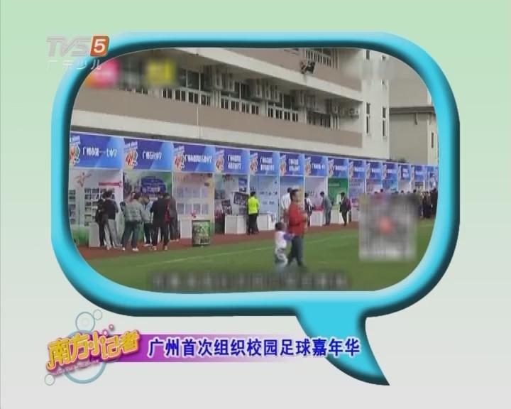 广州首次组织校园足球嘉年华