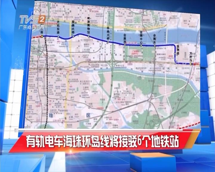 有轨电车海珠环岛线将接驳6个地铁站