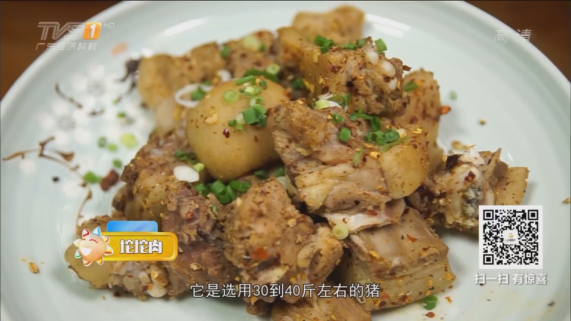 成都——彝族特色美食