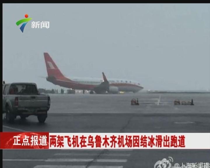 两架飞机在乌鲁木齐机场因结冰滑出跑道