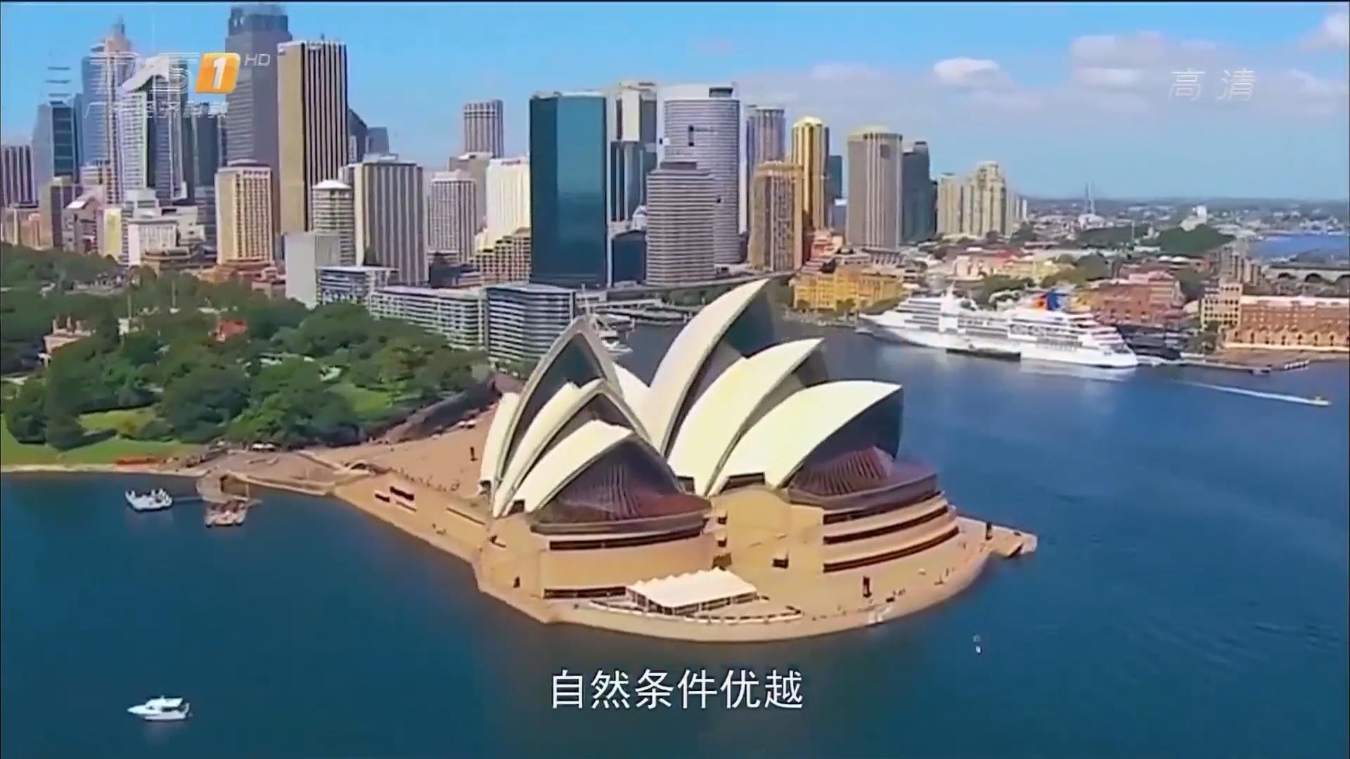 澳大利亚——开启乐学之旅