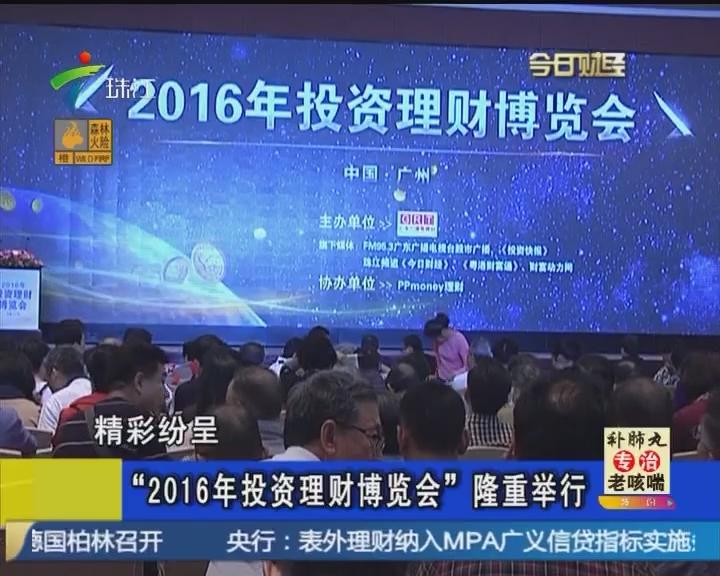 """""""2016年投资理财博览会""""隆重举行"""