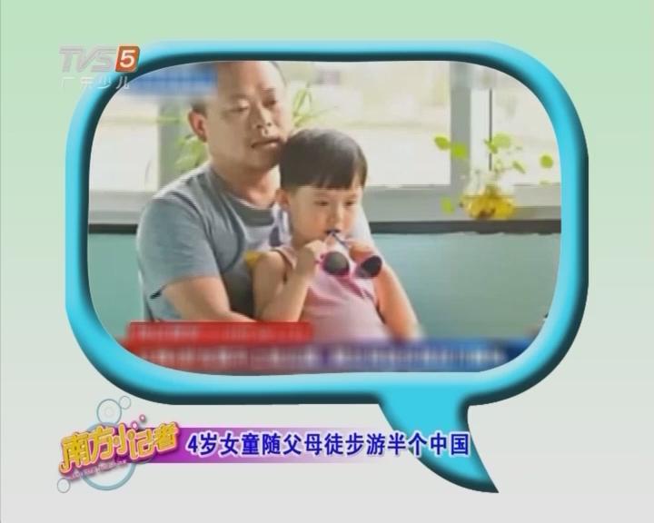 4岁女童随父母徒步游半个中国