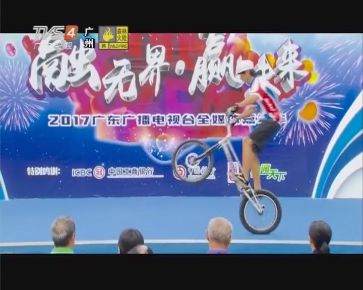 廖国辉 钟航杰《极限单车表演》