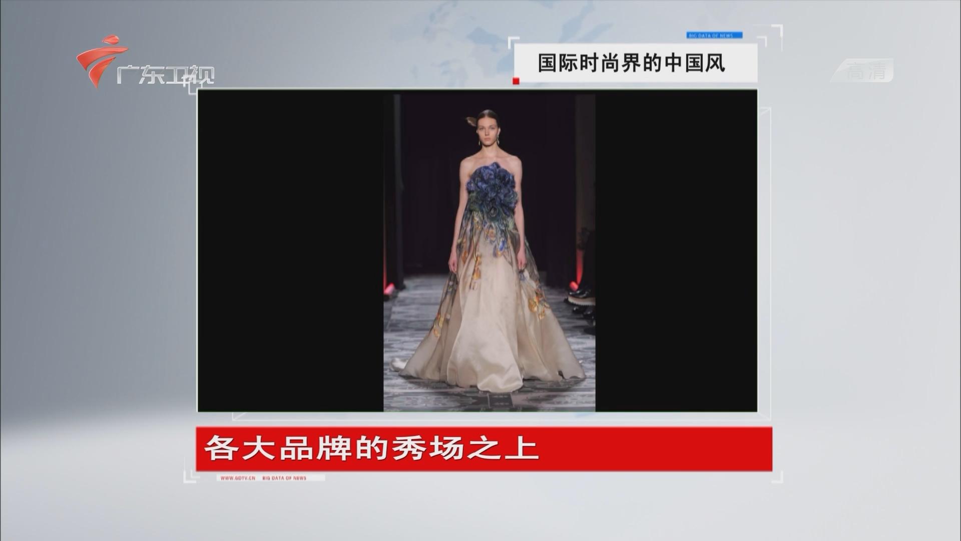 中国的时尚变迁