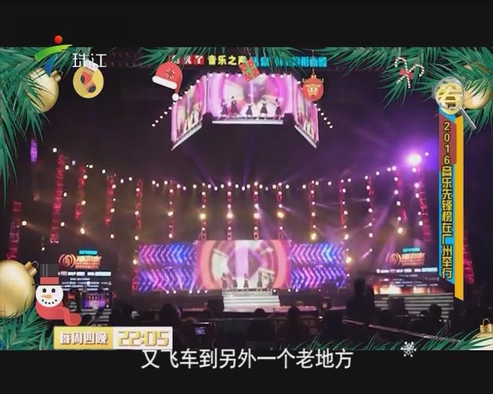 2016音乐先锋榜在广州举行
