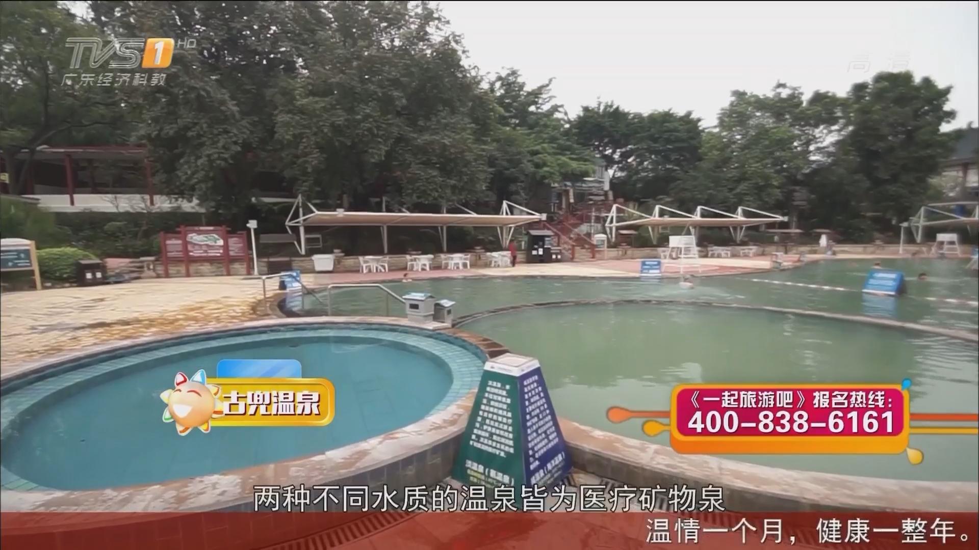 广东——古兜温泉