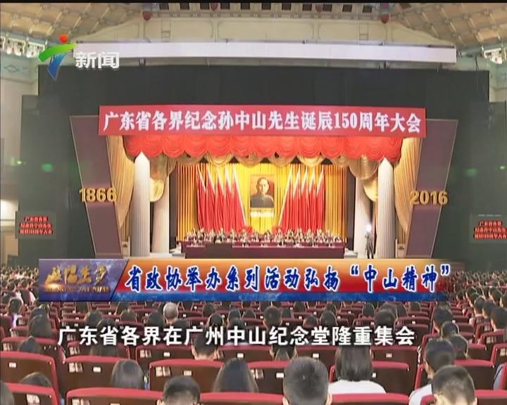 """省政协举办系列活动弘扬""""中山精神"""""""
