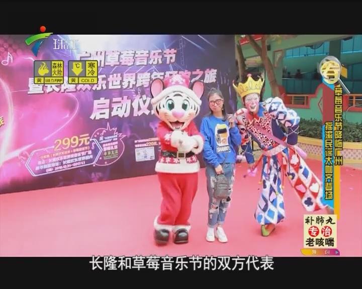 草莓音乐节降临广州 摇滚民谣大咖齐登场
