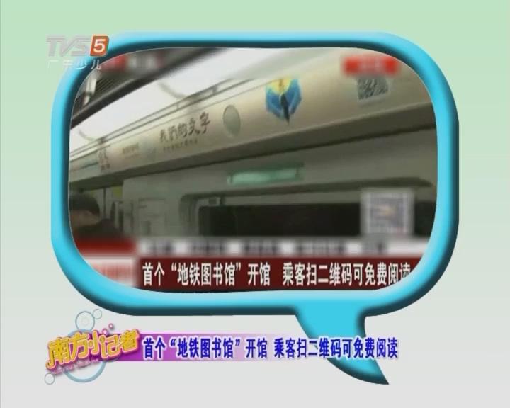 """首个""""地铁图书馆""""开馆 乘客扫二维码可免费阅读"""