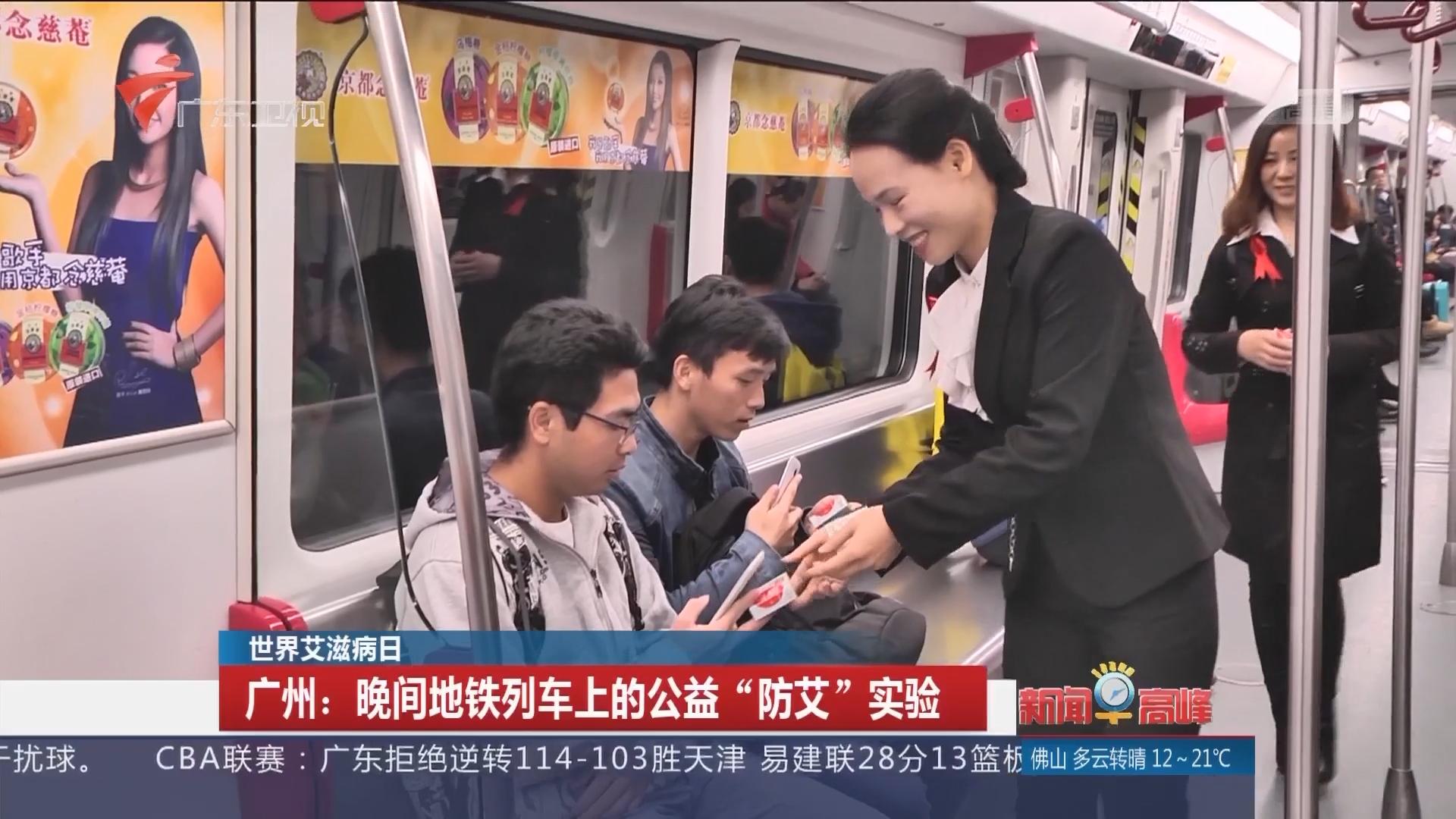 """世界艾滋病日 广州:晚间地铁列车上的公益""""防艾""""实验"""