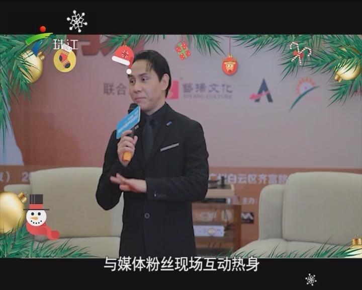 黄凯芹平安夜广州开个唱 老友记向雪怀捧场显默契