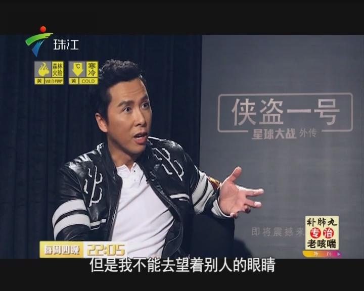 """加盟星战!新戏演""""盲公""""甄子丹打入好莱坞"""