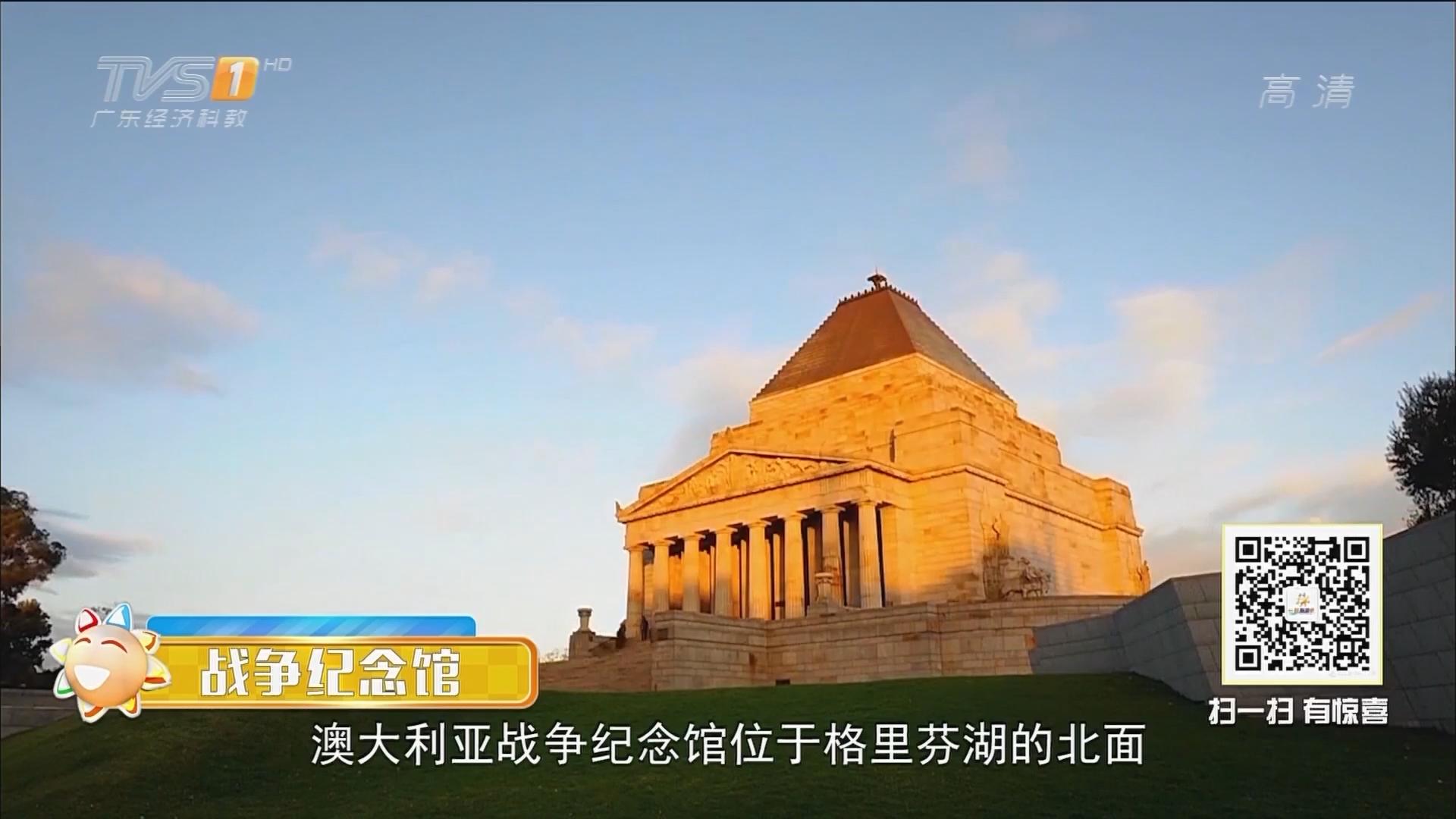 澳大利亚——战争纪念馆
